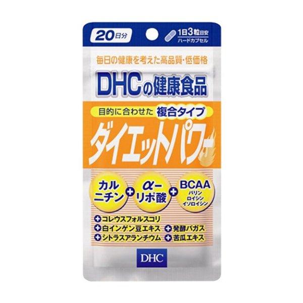 日本DHC 10种成分复合纤体瘦身能量胶囊 20日份