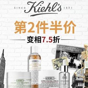 第2件半价!送3小样!最后一天:Kiehl's 官网周末闪促 抢美白淡斑精华 高保湿霜