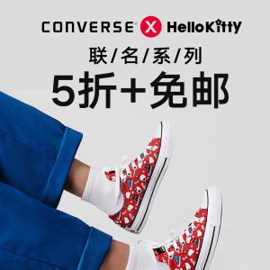 一律5折+任意单包邮 $33速抢最后一天:Converse x Hello Kitty 新款合作系列半价促销
