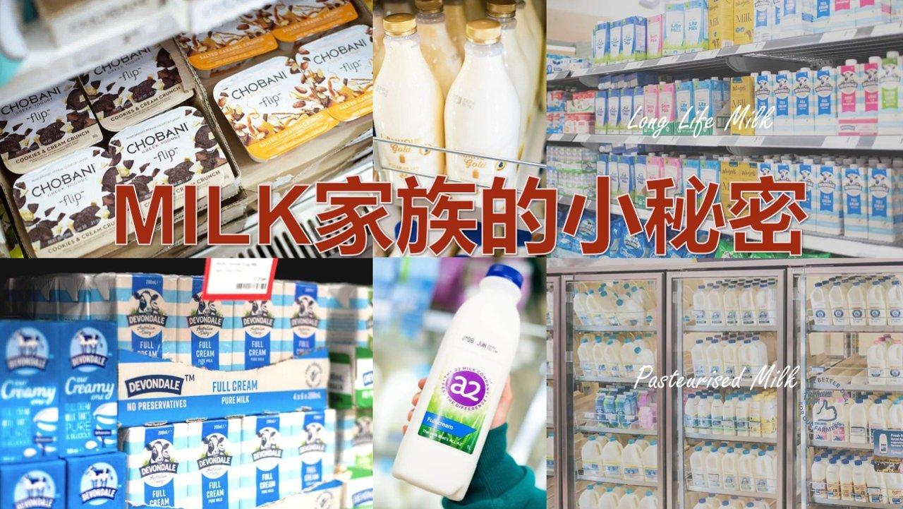 你常喝的澳洲牛奶,竟然还有这么多副面孔?告诉你7个土澳牛奶冷知识,看完你就是牛奶家族发言人!