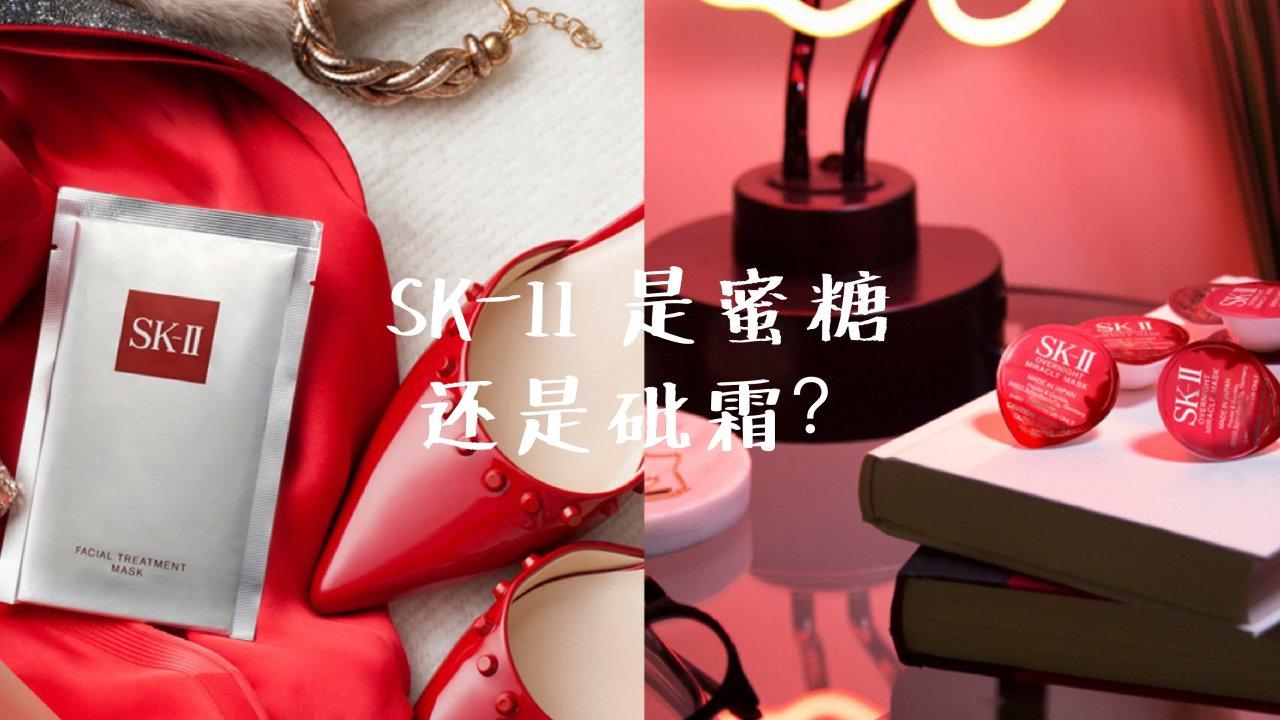 护肤研究所   用了就会上瘾的 SK-II,亲测解析全系列油皮、干皮怎么选