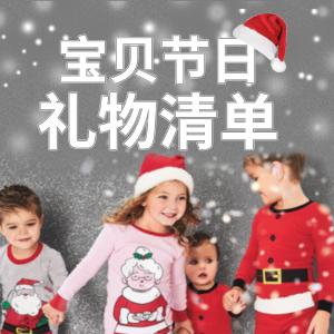 Dealmoon赞助礼卡给宝贝送礼2018孩子最想要的节日礼物清单 Moschino 6折起+额外8.5折