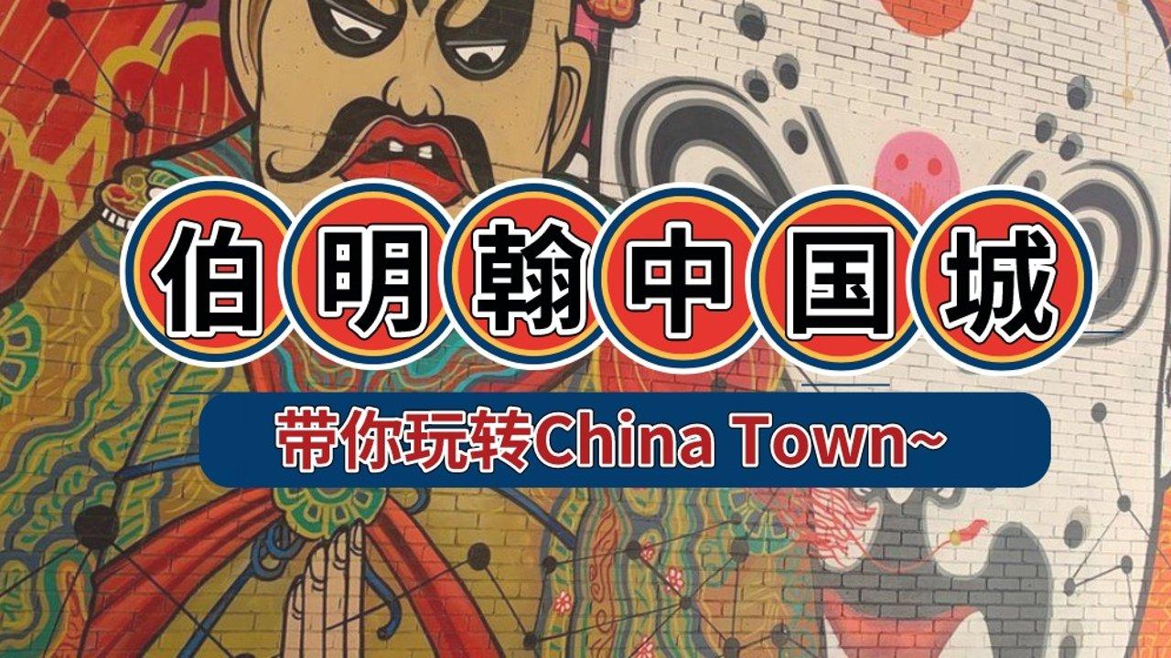 伯明翰中国城 | 伯明翰中国城美食推荐,带你玩转China Town!