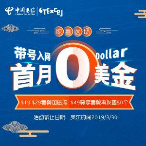 换套餐最佳时机中国电信 CTExcel 首月套餐0美金 赠送额外流量