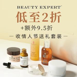 低至2折+额外9.5折独家:Beauty Expert 情人节大促 美妆、护肤、护发、香水都有