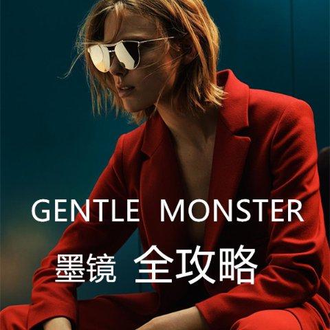 夏日必备 GM墨镜全攻略想买Gentle Monster墨镜,看这一篇就够了!