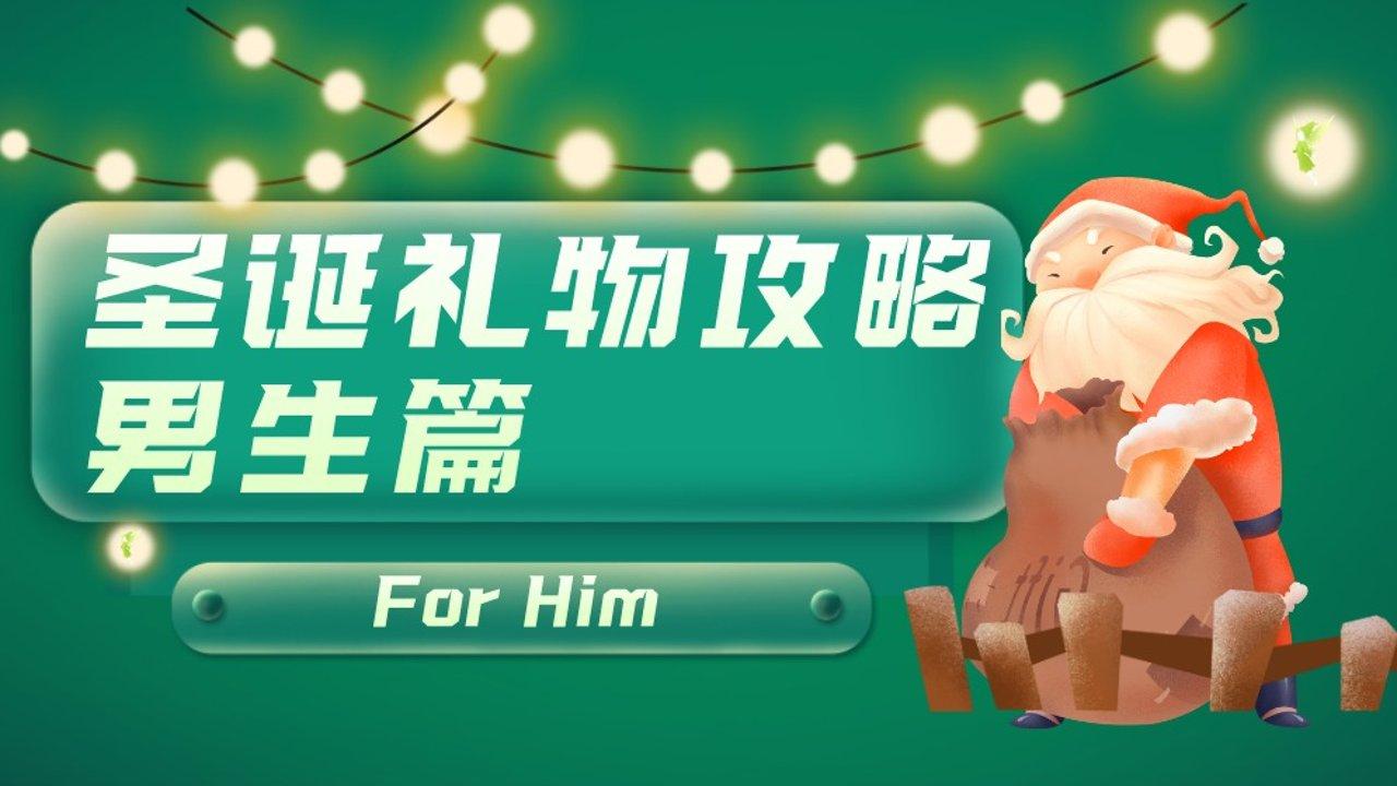 2021礼物清单 | 圣诞新年送男生什么礼物好?平价、轻奢、贵价礼物推荐全覆盖!