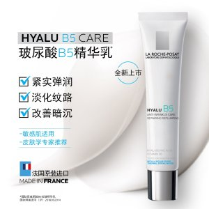 La Roche-Posay修复过敏 稳定肌肤 8.6%玻色因含量b5玻色因精华乳
