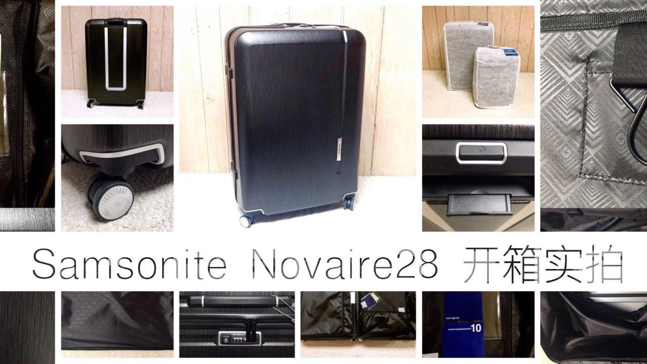 新秀丽Novaire28寸开箱实拍,时尚精致3折购入