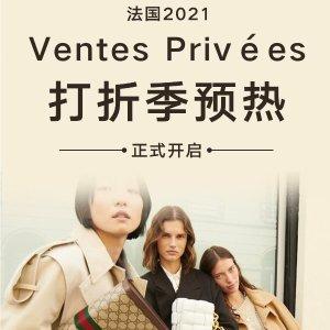 Ventes Privées私卖已开启预热:法国打折季2021 一年两次 最强最全购物攻略