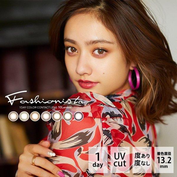 日抛美瞳/彩片 Fashionista 1day 10片装(5副) 有度数 无度数 含水量38.0% 防UV 14.2mm
