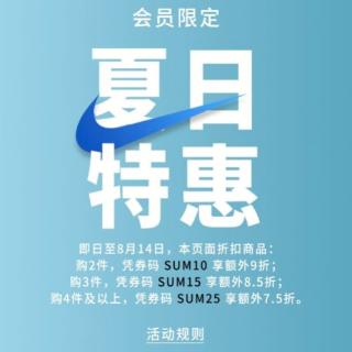 额外7.5折+忍者凉拖大码¥179Nike中国官网 8月夏日特惠,长腿利器AF1 Sage Low仅¥419