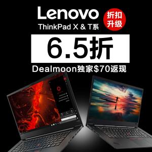 晒单参与抽取闪迪移动固态硬盘折扣升级:北美11.11 Lenovo ThinkPad X, T系列 全部6.5折+返现