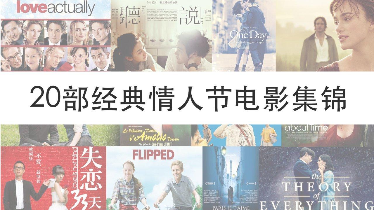 20部经典情人节电影集锦,让情侣抱在一起看/单身狗一同享受恋爱气氛