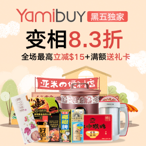 Up to $15 OffDealmoon Exclusive: Yamibuy Sitewide Black Friday Sale