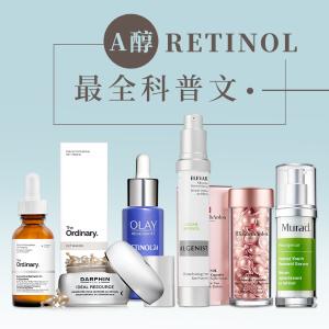 姐姐们都在用的抗老神器A醇 Retinol「视黄醇」 最全科普文及产品推荐 跟着买一起抗衰老