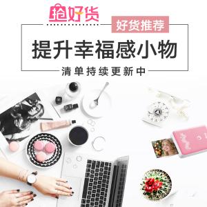 选中送礼卡+金币+积分粉丝推荐:提升生活幸福感 好物大搜罗