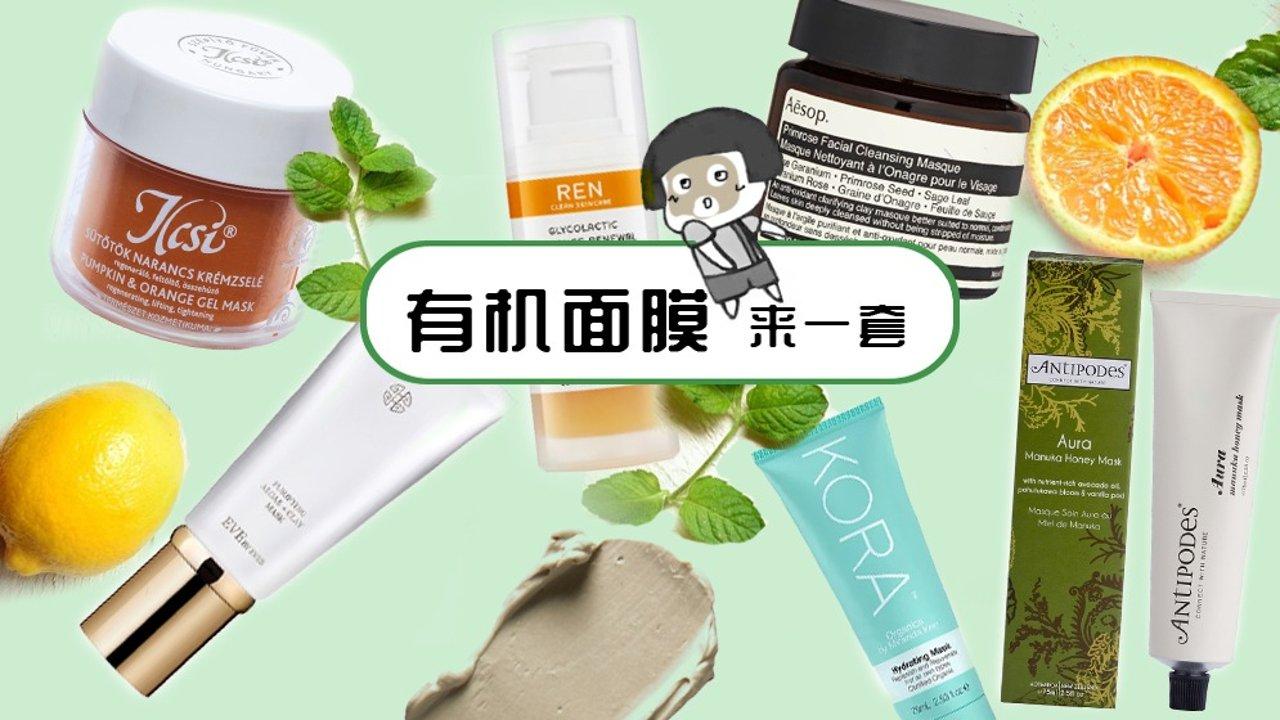 温柔呵护我们的各种皮肤问题 | 小清新的有机面膜来一套!