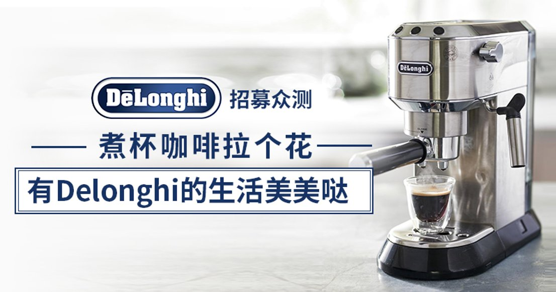 【意式咖啡专家】Delonghi咖啡机