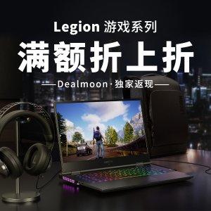 Y740 RTX20系列 游戏本 $1291起最后一天:Lenovo Legion系列游戏本满减+独家返现, 最高额外省$220