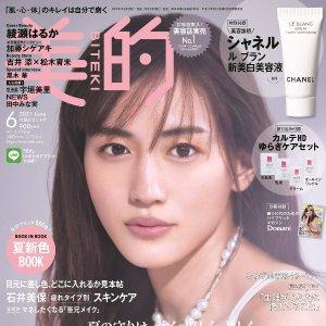 送高丝护肤小样、双肩包6月刊日系时尚杂志 送的比买的多 时尚限定品好礼拿到手软