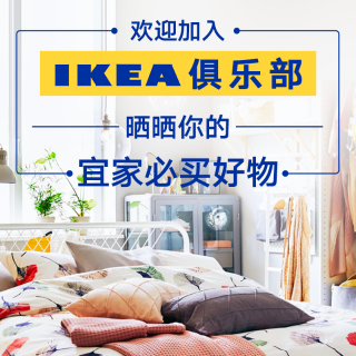 APP晒货·Ikea俱乐部你的宜家必买清单都有啥?请开始你的分享