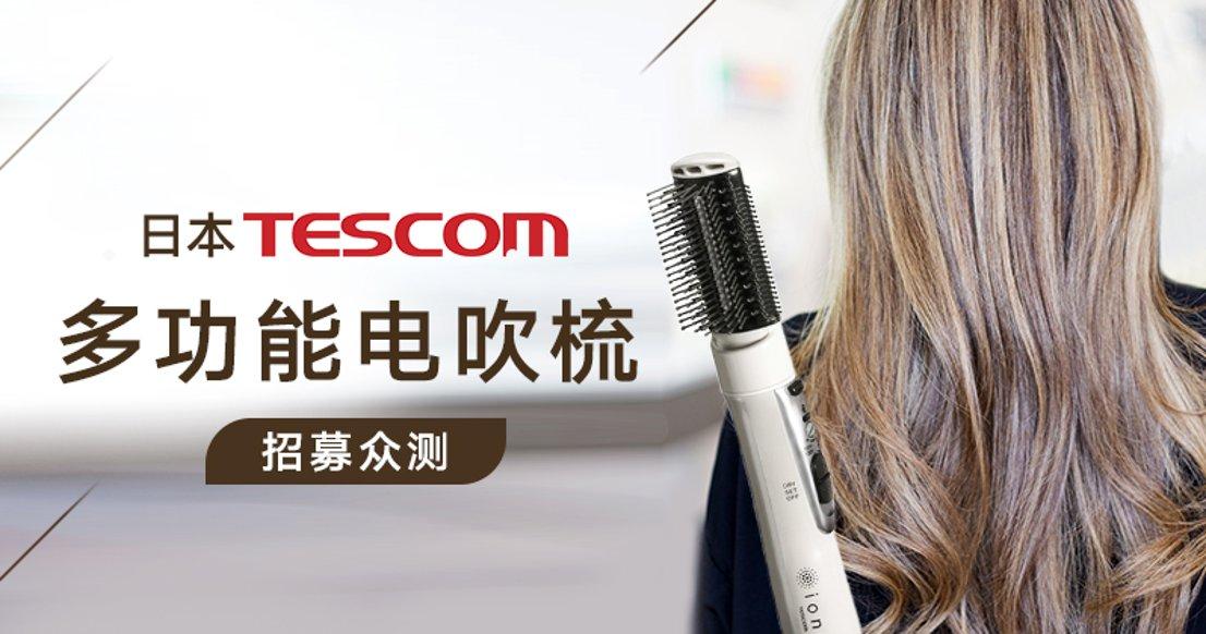 【只需发晒货】日本TESCOM电吹梳子