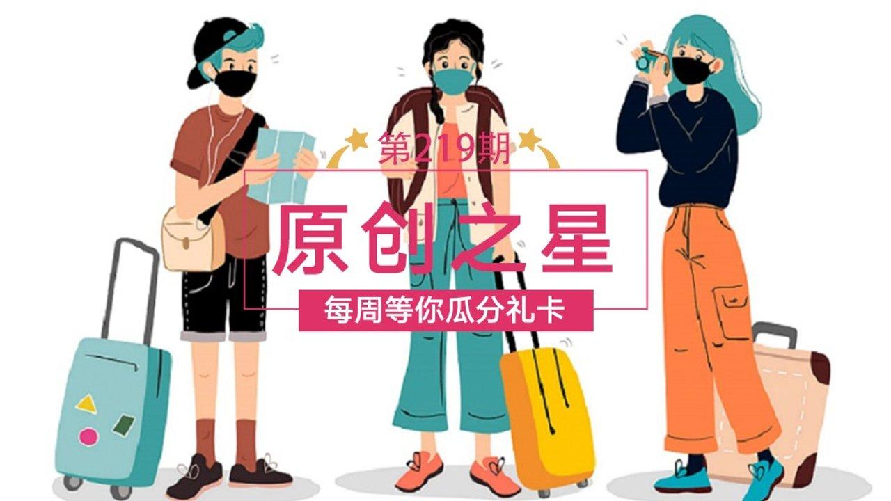 【第219期原创之星】MU588纽约回上海保姆级攻略➕最新隔离政策 | 墨西哥旅游全方位Tips | 保姆级装修流程分享 | 盘点costo卖的运动疗伤药 | 圣地亚哥最完整景点打卡测评