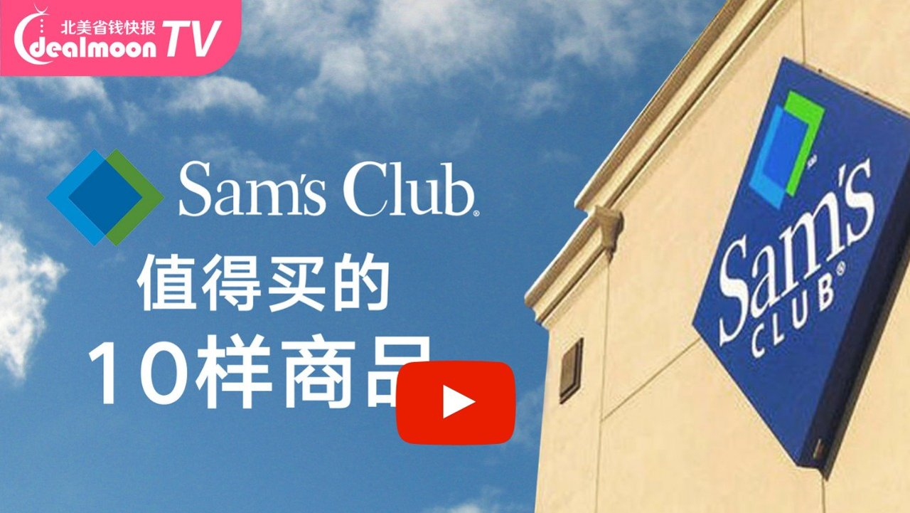 比Costco还划算?! Sam's Club这10样别错过!