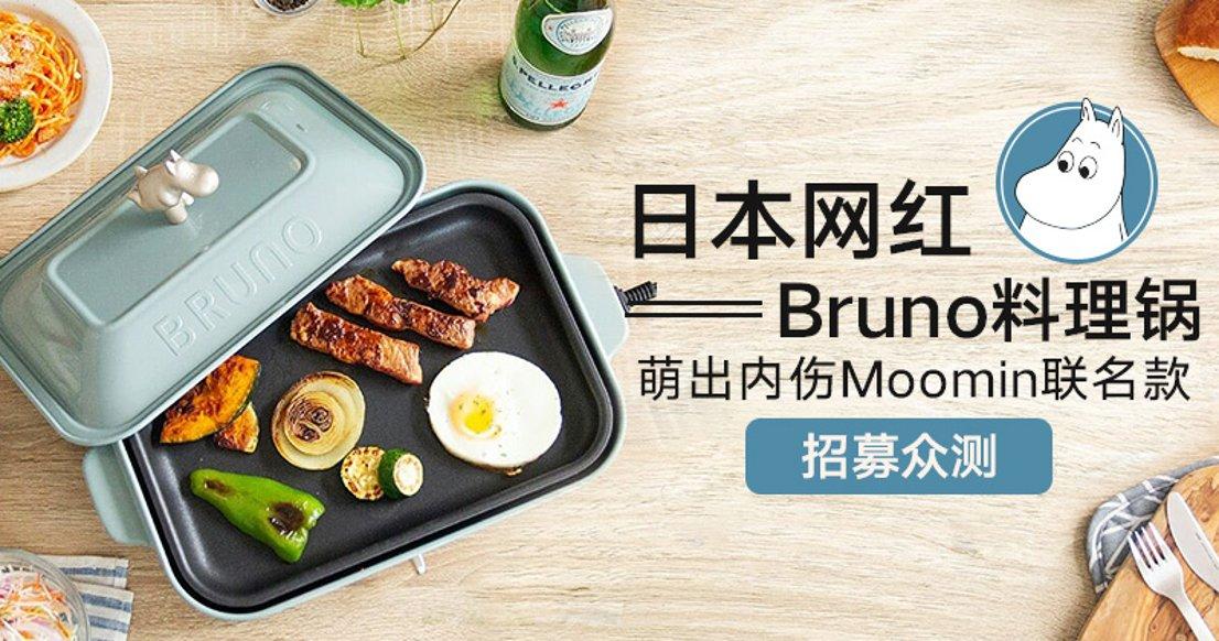 【多功能厨具】Bruno x Moomin联名款料理锅