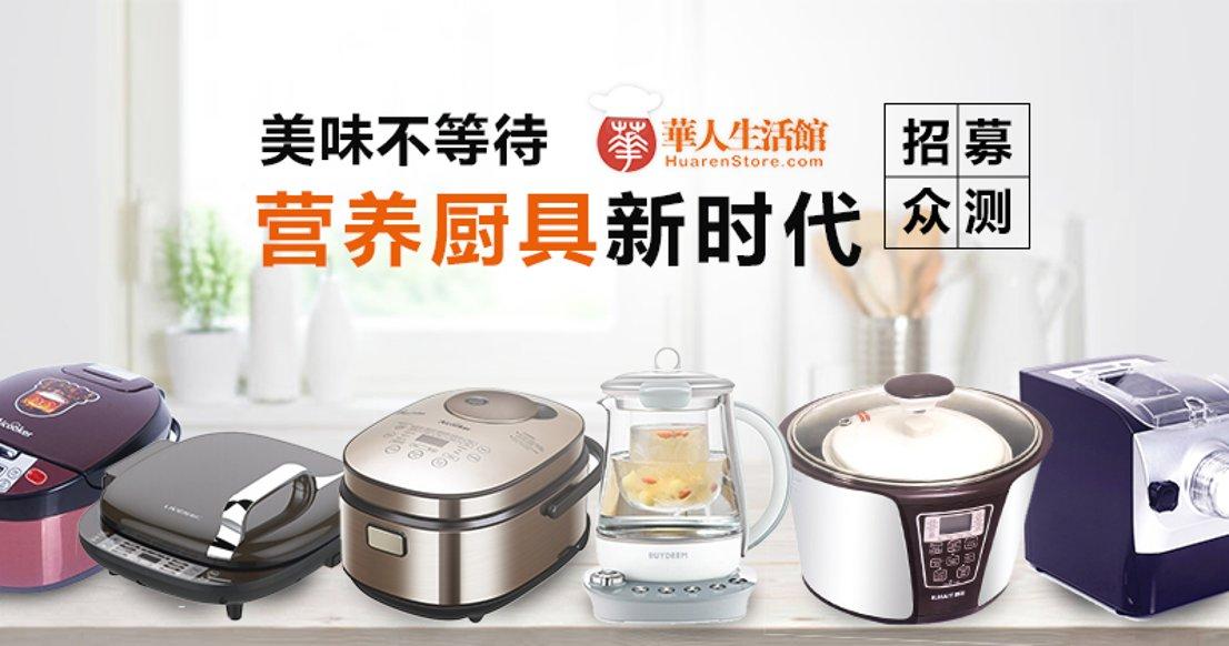 【华人厨具】养生壶、面条机、电饭煲、电炖盅、电饼铛