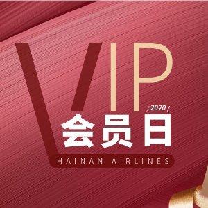 为期3天 会员最高享8.5折海南航空会员日闪购 全航线参加 回国机票提前选