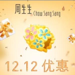 周生生官网 12.12首饰、串珠促销 节日送礼必备