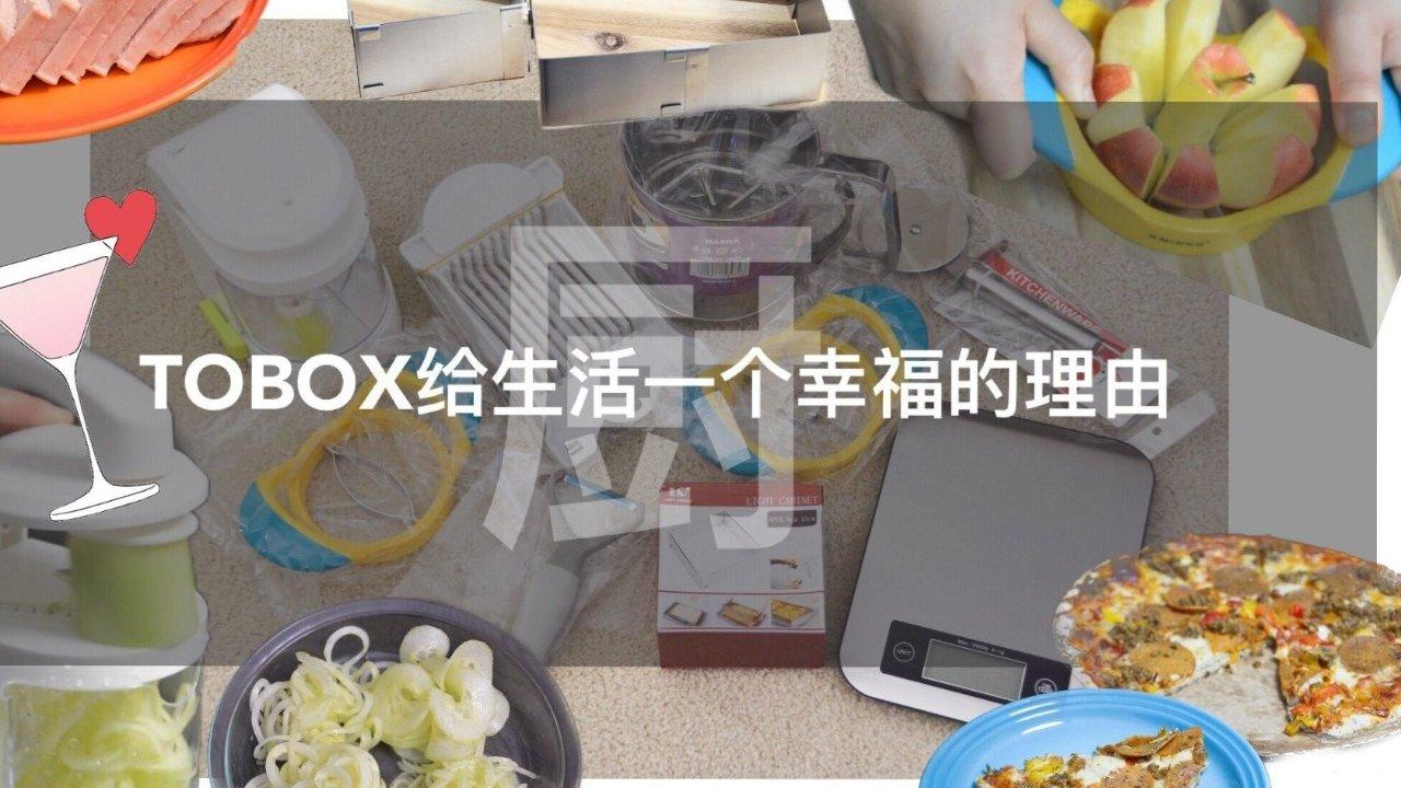增加幸福感的厨房小工具 | 带你认识TOBOX品牌