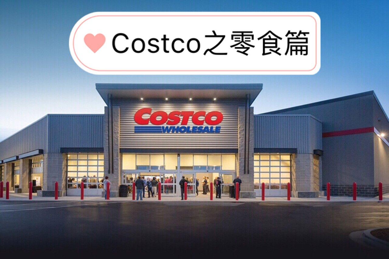 Costco好物推荐|零食篇