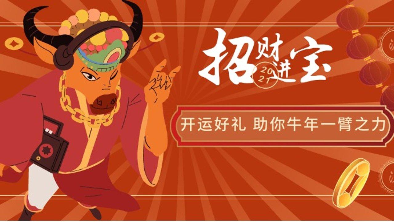 牛年大吉❤送礼指南丨选礼不头疼 红红火火迎新春!