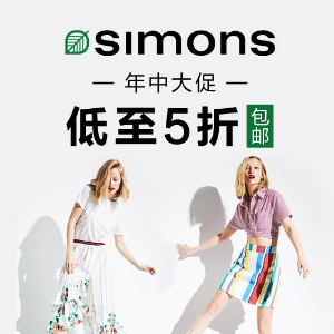 5折起+免邮Simons 魁省老牌百货年中大促,$299收Self-portrait仙女裙