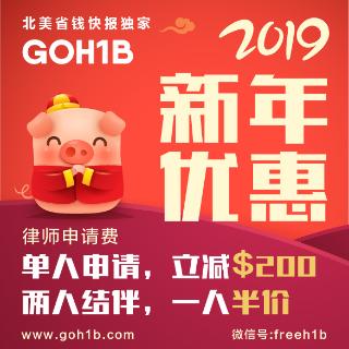 申请费立减$200  两人同行, 一人半价GOH1B新年大礼包 2019年 H-1B签证律师服务限时特惠