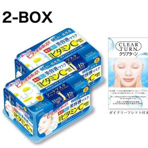 限时秒杀 $8.7/RMB59.7Kose 维生素C 美白透明保湿面膜 抽取式 30片*2盒