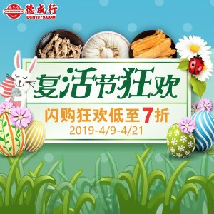 30% offTak Shing Hong Easter sales