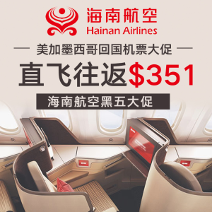 US - China As low as $351Ending Soon: Hainan Airlines Black Friday Sale, Up to 20% Off  Internatioanl Trip