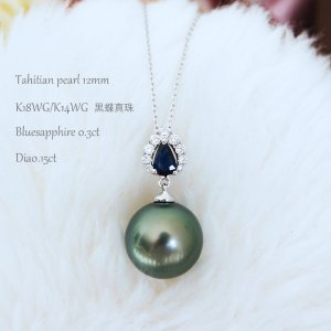 PearlyuumiTahitian black butterfly pearl 12mm Diamond Blue Sapphire necklace High Jewelry Tahitian pearl necklace D0.15ct 9pcs S0.3ct 1pcs