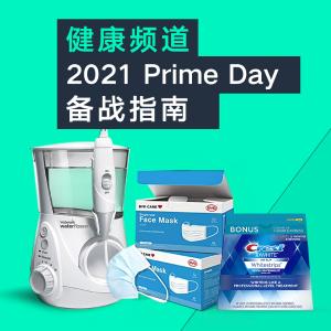 堪比黑五好价收个护、保健品Amazon 2021 Prime Day 健康保健防疫用品必入清单