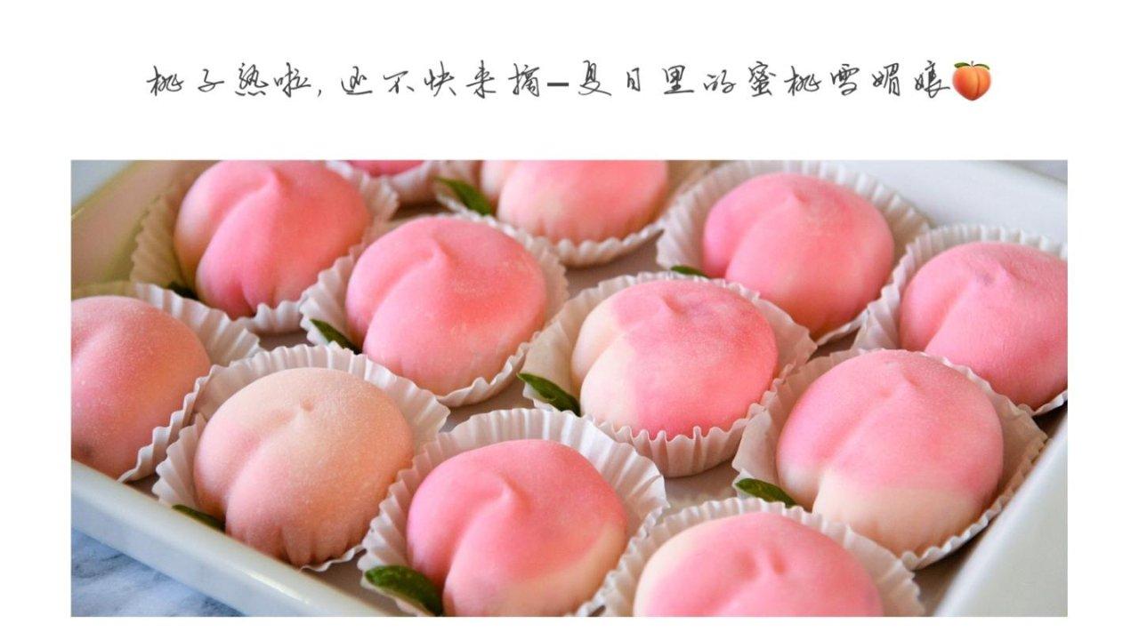 网红蜜桃雪媚娘 | 蜜桃馅的哟,夏日里的甜甜蜜蜜🍑