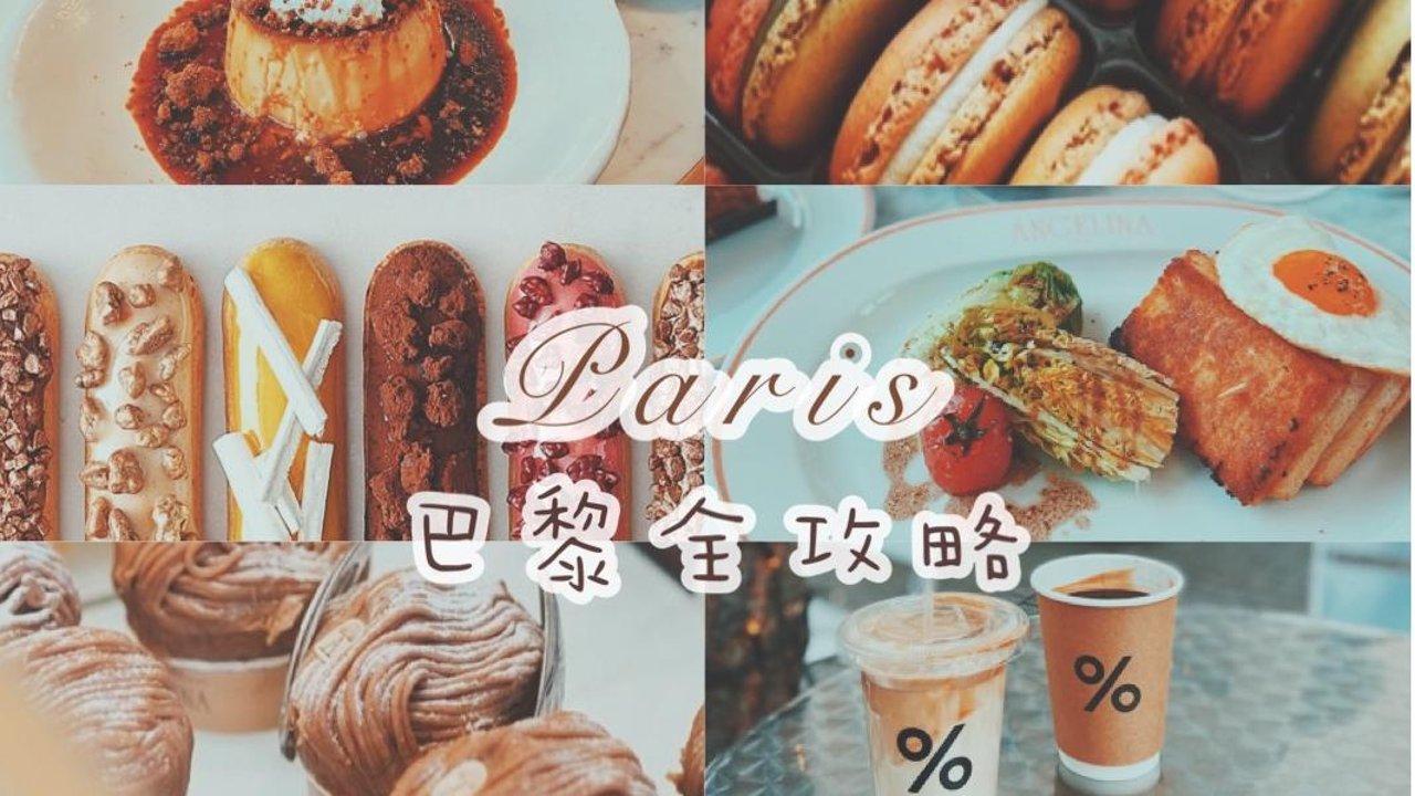 法国旅游全攻略—美食、景点、交通、花费、饭店经验分享🇫🇷揭开巴黎神秘面纱!(上)