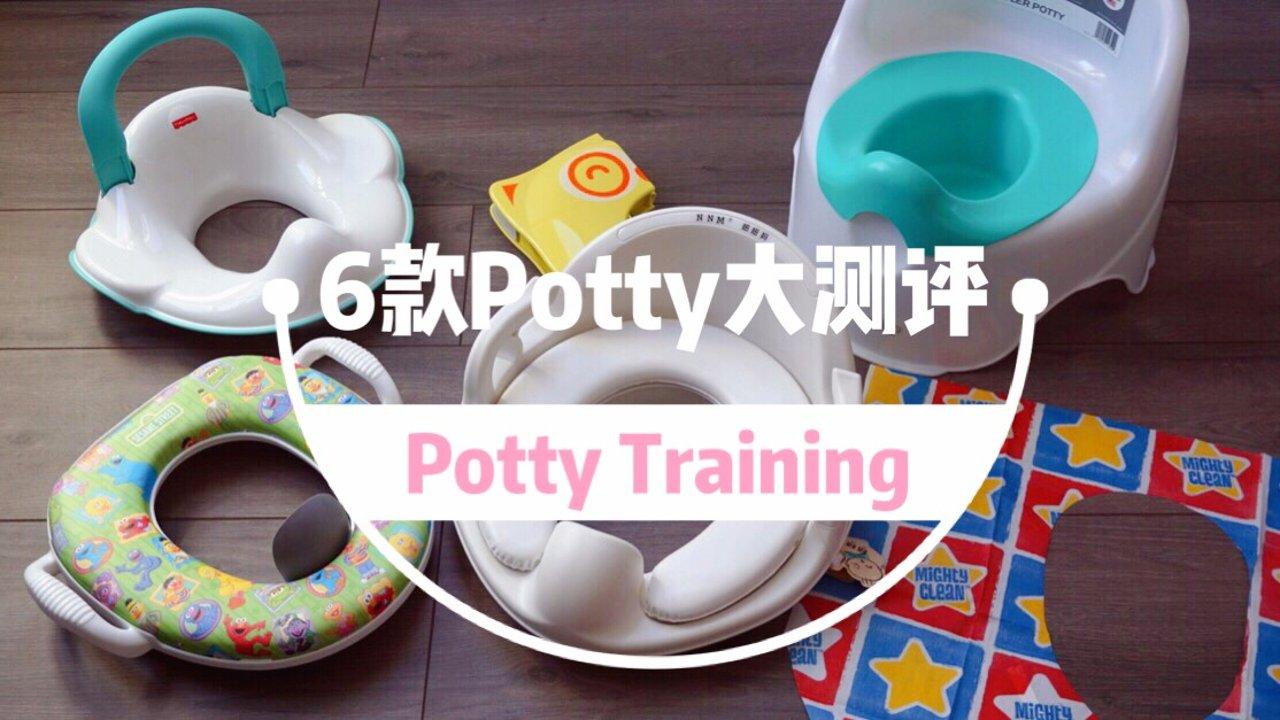 Potty Training之六款 Potty, 到底哪款适合男宝宝?