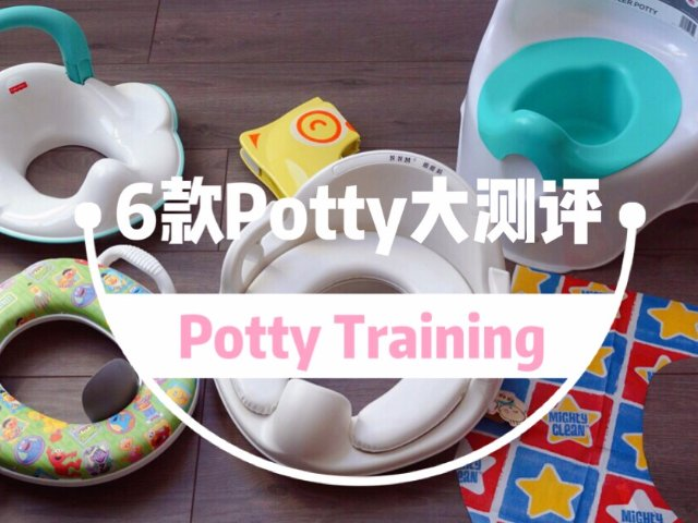 Potty Training之六款...
