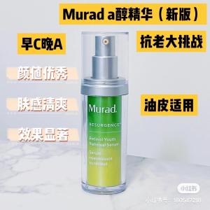 送护肤4件套(价值$57)Murad 抗老天花板A醇精华 油皮、敏感肌都能用 皮肤科医生推荐