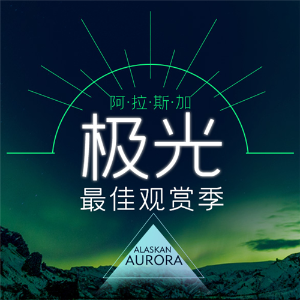 折扣升级:阿拉斯加极光最佳观赏季旅行攻略,省钱赏极光线路