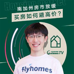 9/16 周四 美西 6 pm南加州买房在线答疑 | Flyhomes X Dealmoon TV YouTube 直播